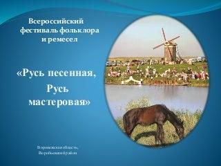 Всероссийский фестиваль фольклора и художественных ремесел «Русь песенная, Русь мастеровая»
