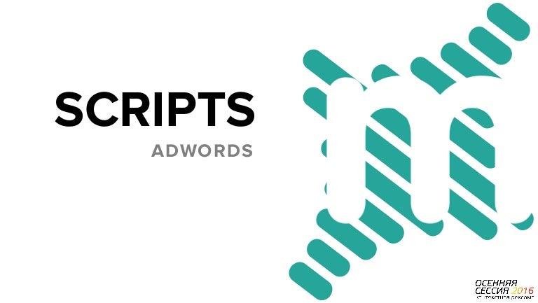 Скрипт сайт контекстной рекламы