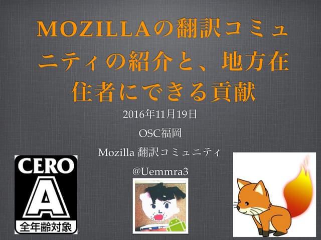 2016.11.19 osc福岡-mozilla翻訳-pub