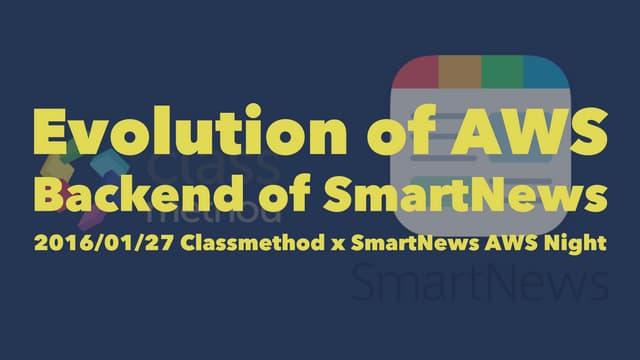 AWSの進化とSmartNewsの裏側