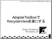 AdapterToolboxでRecyclerViewを楽にする