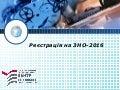 реєстрація зно 2016 (3)
