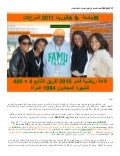 2016 FAMU SPORTS HALL OF FAME INDUCTEES (Vogel Newsome)-ARABIC