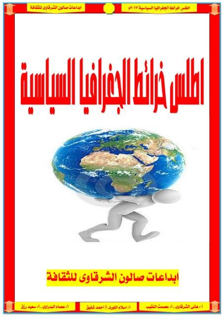 اطلس خرائط الجغرافيا للشهادة الثانو...