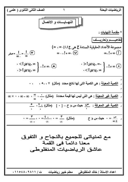 تفاضل وتكامل للصف الثاني الثانوي ال...