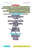 لغة عربية للصف الثالث الإعدادي 2017 - موقع ملزمتي