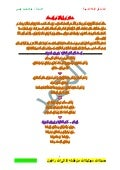 لغة عربية للصف الثاني الإعدادي 2017 - موقع ملزمتي