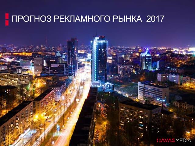 """Прогноз рекламного рынка на 2017 год"". Алексей Вирко, Havas Media Ukraine"