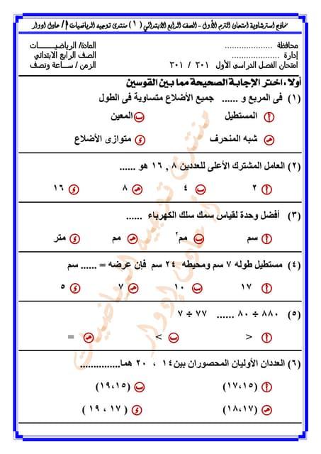 معدل نماذج استرشادية امتحان الترم الأول   الصف الرابع الابتدائي حسب النظام الجديد 2017