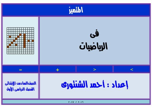 بوكلت المتميز فى الرياضيات للصف السادس الابتدائي 2017 الفصل الدراسى الأول أ/ أحمد الشنتورى
