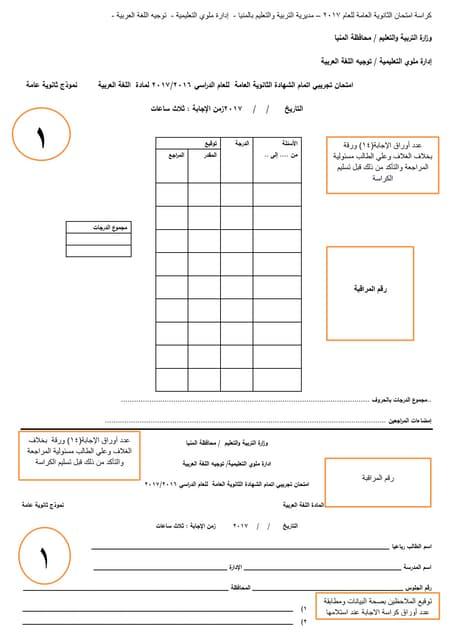 كراسة اختبار اللغة العربية للثانوية العامة 2017