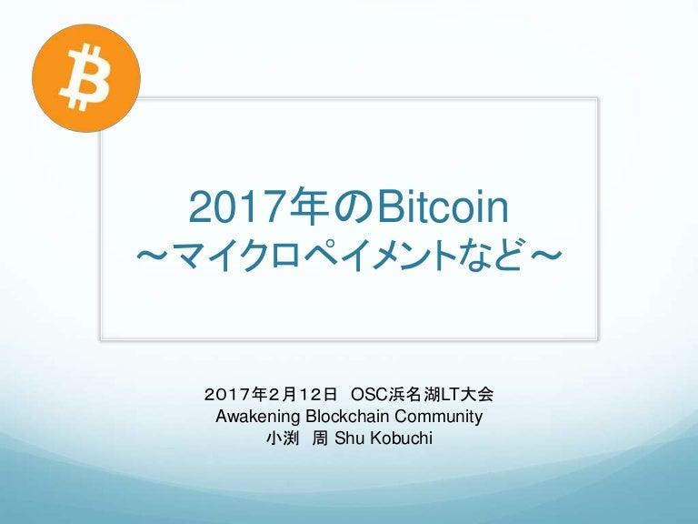 仮想通貨・ビットコインの活用で、次世代デジタル社会を創る CoinPostとINBlockchainが「Links株式会社」共同設立