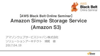 AWS Black Belt Online Seminar 2017 Amazon S3