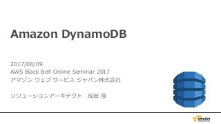 AWS Black Belt Online Seminar 2017 Amazon DynamoDB
