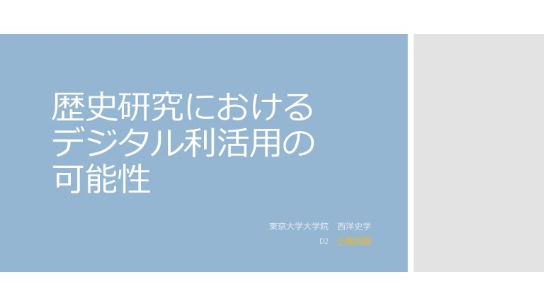 歴史研究におけるデジタル利活用...
