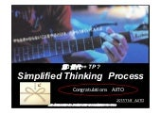 Simplified Thinking Process(ajito 20171108)
