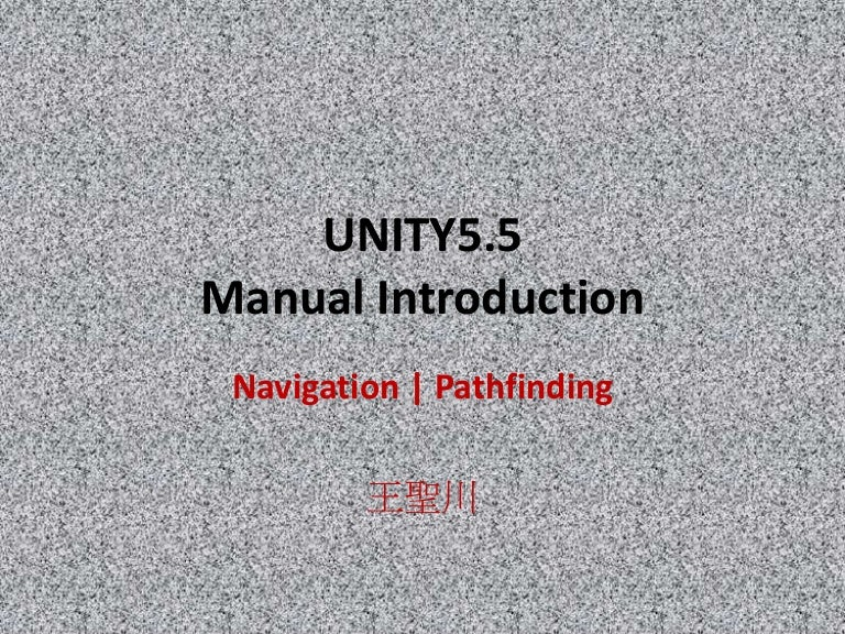 2017 unity5.5 manual_navigation