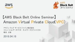 20180418 AWS Black Belt Online Seminar Amazon VPC