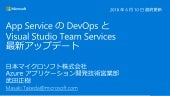 App Service の DevOps と Visual Studio Team Services 最新アップデート