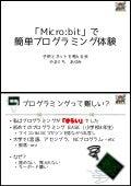 「Microbit」で簡単プログラミング体験