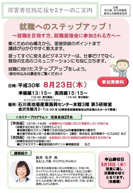 平成30年度障害者応援セミナーのご案内 石川県 8月23日(木)開催