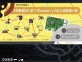 【1006物聯網社群開講】Raspberry Pi for Everyone_Felix