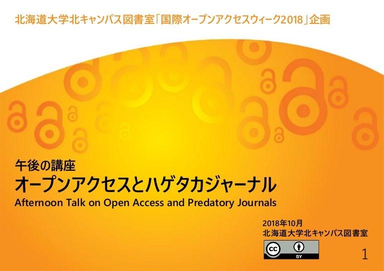 午後の講座 : オープンアクセスとハゲタカジャーナル(2018年10月)