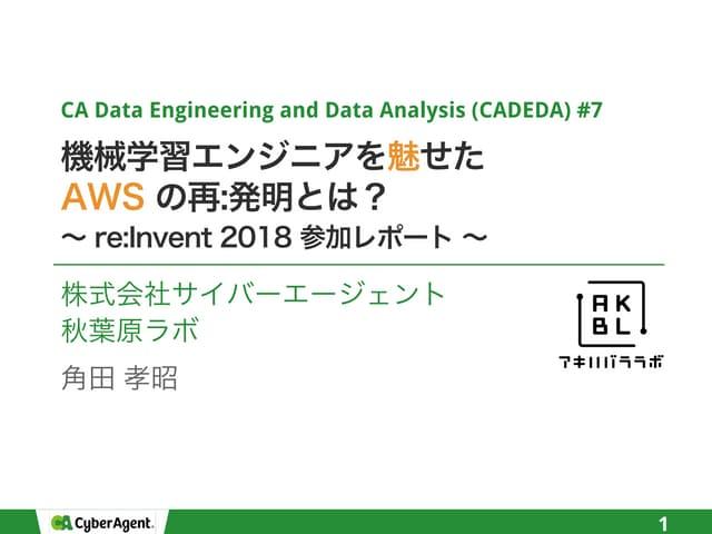 機械学習エンジニアを見せたAWSの再:発明とは? 〜re:Invent 2018 参加レポート〜
