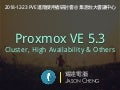 Proxmox VE 5.3 Cluster, High Availability & Others [20181223] @集思台大會議中心