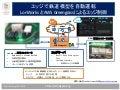 IoT鉄道模型