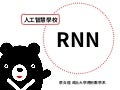 Recurrent Neural Network 遞迴式神經網路