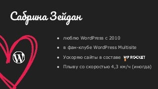 Пять шагов к быстрому сайту [WordPress Kharkiv Meetup 2019]