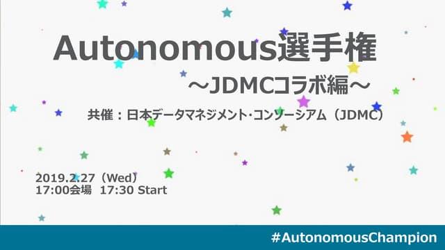 20190227 autonomous champion2_opening