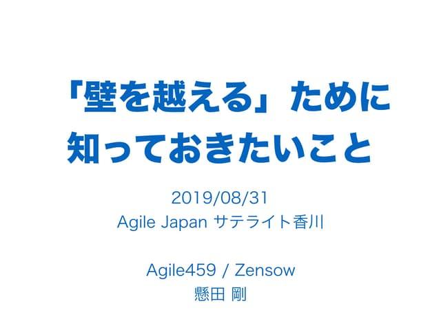 2019/08/31 Agile Japan 2019 サテライト香川 『壁を越える』ために知っておきたいこと