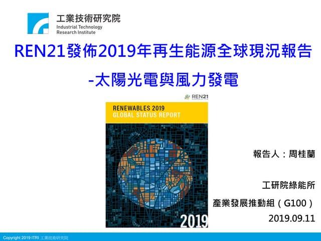 20190911_REN21發佈2019年再生能源全球現況報告--太陽光電與風力發電_周桂蘭