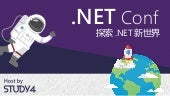 用 Bot Framework 開發 Chatbot = 支援多平臺 + 平臺客制功能 - 以Line爲例@2019 NET Conf Host By Study4TW