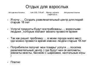 Айтуарова Альяна , УиА 202