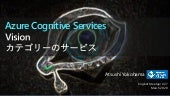 Azure Cognitive Services の Vision カテゴリーまとめ(2020/3)