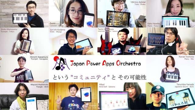 Japan Power Apps Orchestra というコミュニティとその可能性