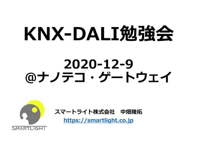 2020年12月9日KNX-DALI勉強会資料