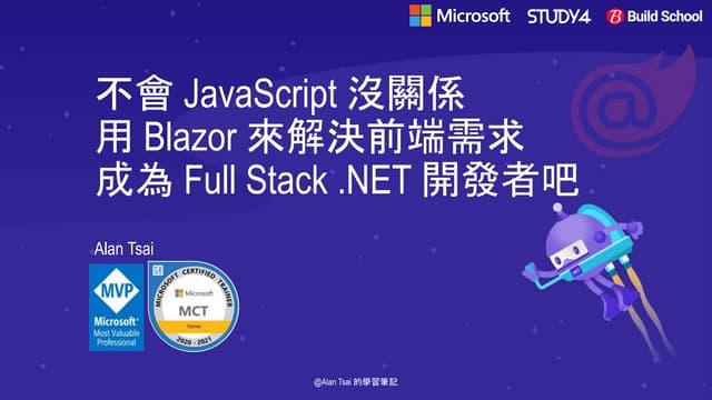 不會 Javascript 沒關係,用 Blazor 來解決前端需求 - 成為 Full Stack .NET 開發者吧 - .NET Conf 2020 Stud4.TW