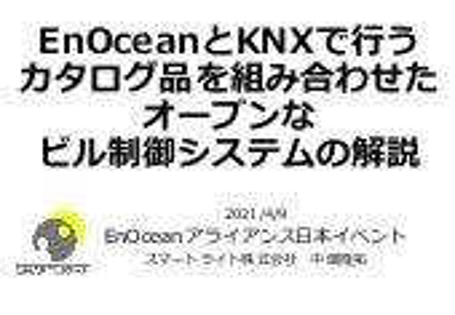 EnOceanとKNXで行うカタログ品を組み合わせたオープンなビル制御システムの解説