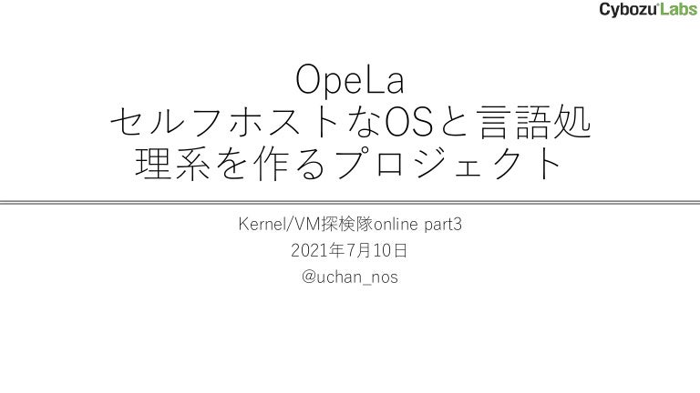 Slide Top: OpeLa: セルフホストなOSと言語処理系を作るプロジェクト