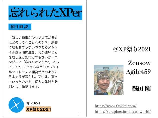 日本アジャイル昔話 『忘れられたXPer』 XP祭り2021
