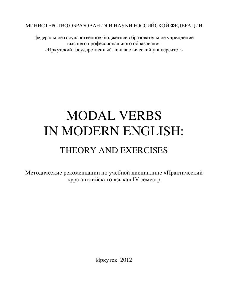 modal verbs in modern english theory and exercises