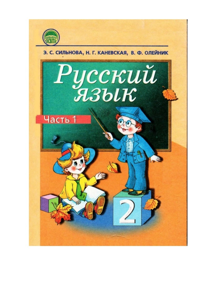 Учебник сильнова русский язык за 2 класс