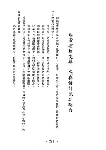 巧奇冤-第21卷