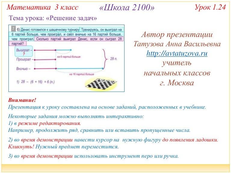 Класс 2100 задач за 4 решебник