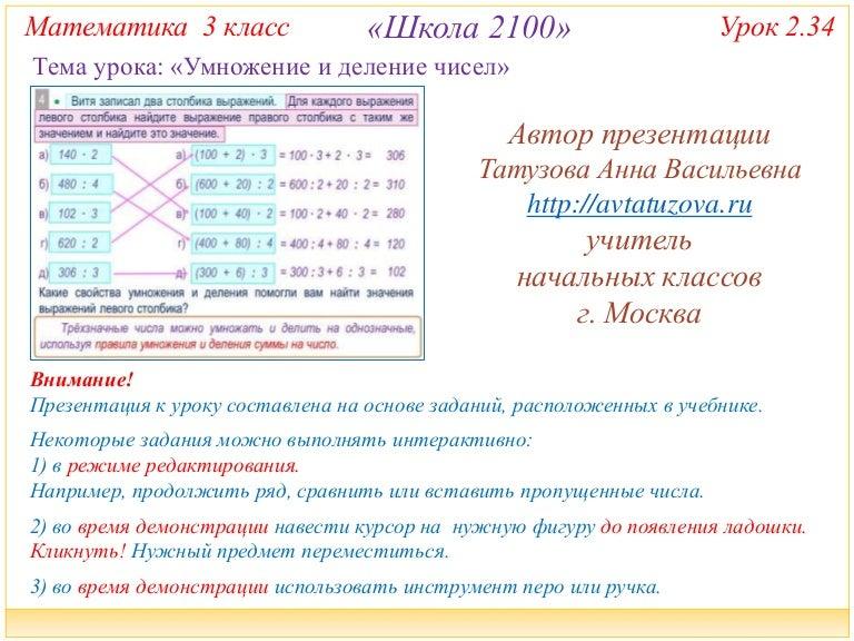 школа 2100 гдз уроков 3 класс