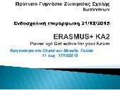 «Erasmus+KA2, Power up! Get active for your future – Kινητικότητα στη Γαλλία»